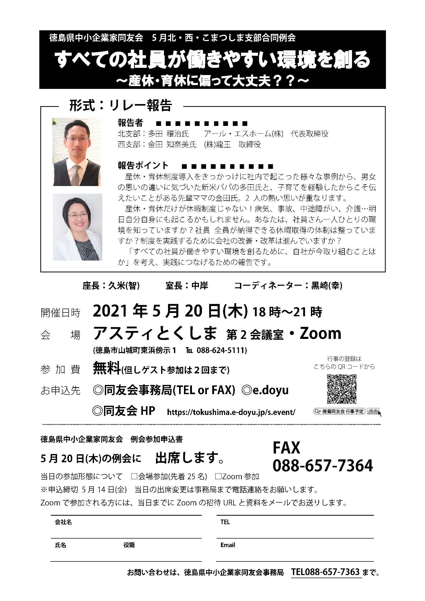 一般参加可能なイベント | 徳島中小企業家同友会